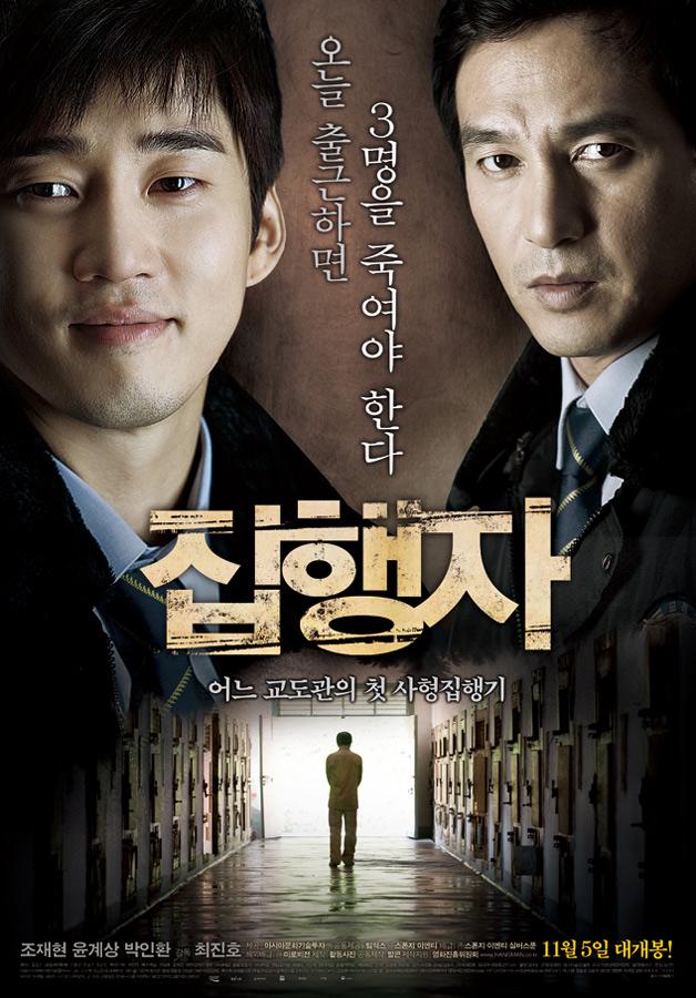 집행자 (2009)