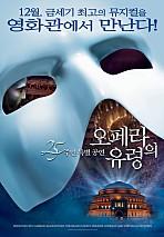 오페라의 유령 : 25주년 특별 공연