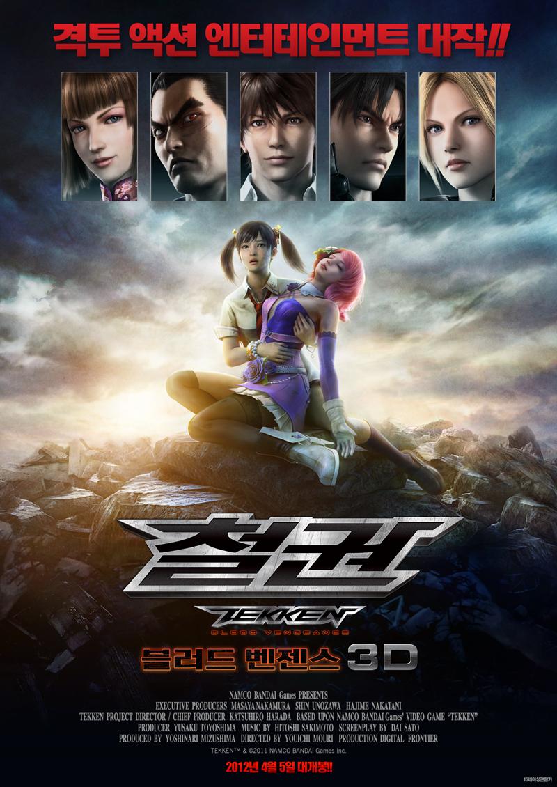 철권 : 블러드 벤전스 (Tekken : Blood Vengeance, 2011)