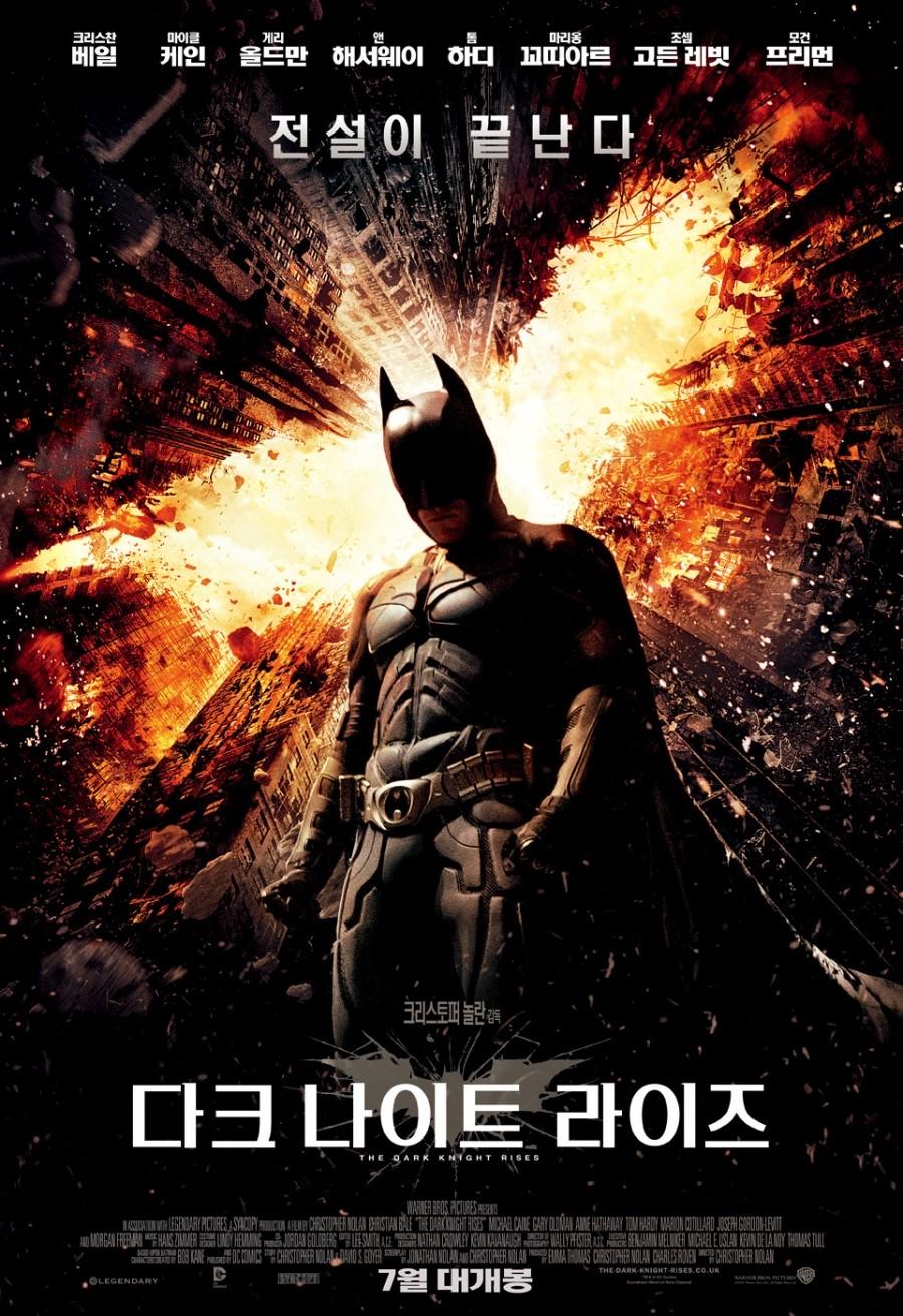 다크 나이트 라이즈 (The Dark Knight Rises, 2012)