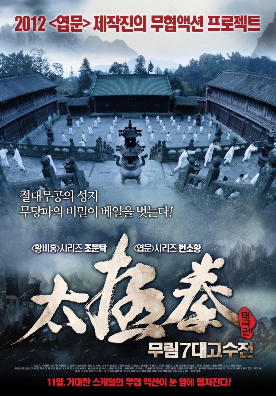 태극권 : 무림7대고수전 (Wu Dang, 2012)