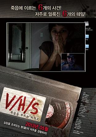 V/H/S : 죽음을 부르는 비디오