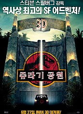 쥬라기 공원 3D(2D 버전)