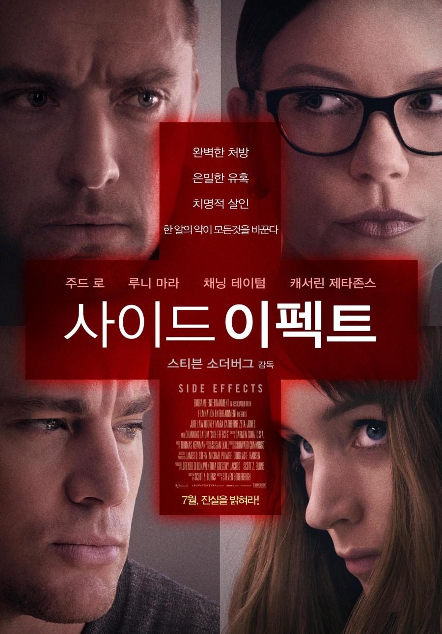 사이드 이펙트 (2013)