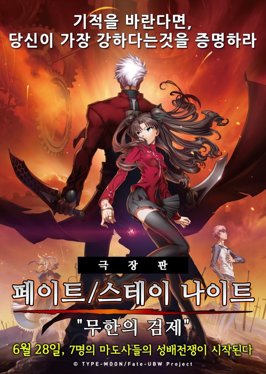 극장판 페이트 / 스테이 나이트 - 무한의 검제