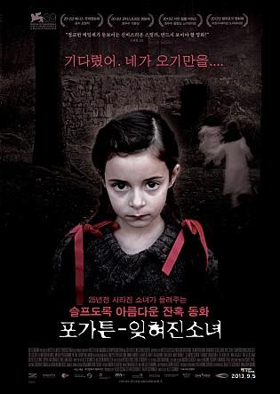 포가튼 - 잊혀진 소녀