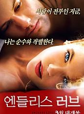 엔들리스 러브