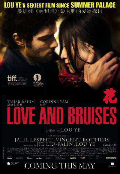 花 Love and Bruises (2011)