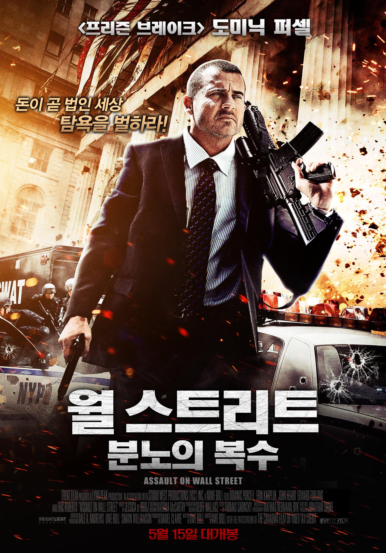 월스트리트 : 분노의 복수 (Assault On Wall Street, 2013)