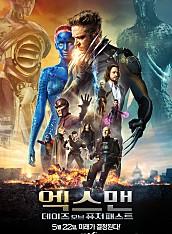 엑스맨: 데이즈 오브 퓨처 패스트(로그컷)