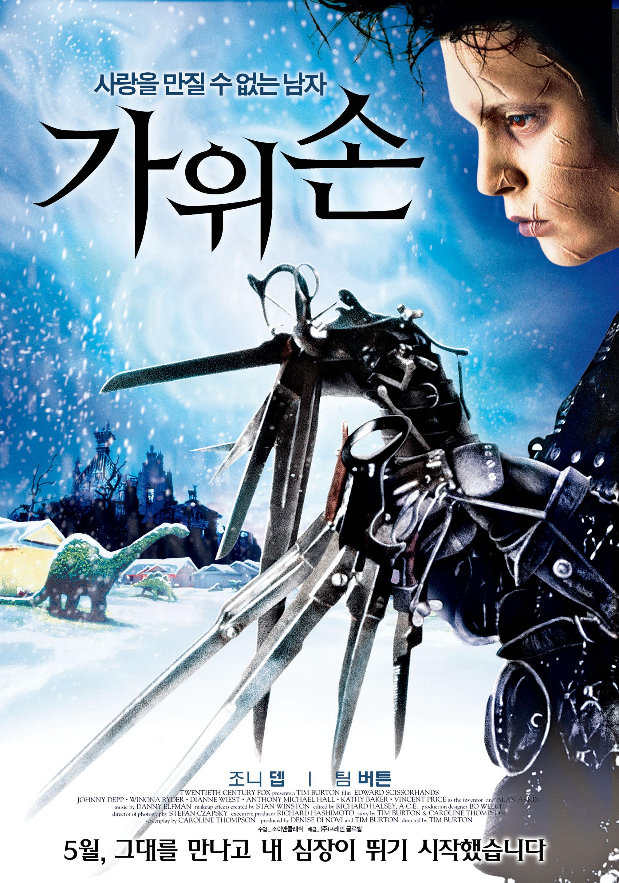 剪刀手爱德华(1990)