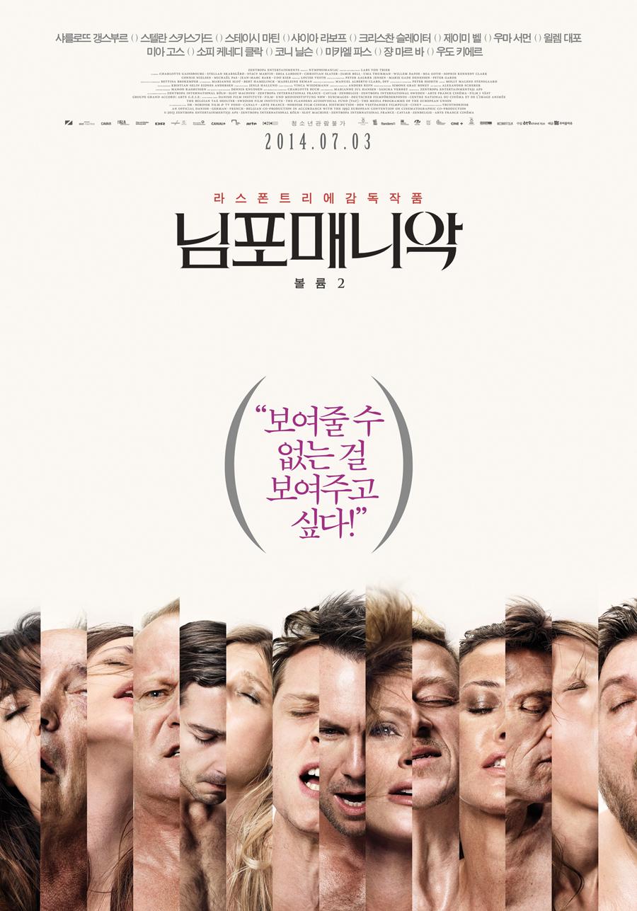 女性瘾者II(2014)
