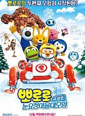 뽀로로 극장판 눈요정 마을 대모험(영어더빙,한글자막 없음)