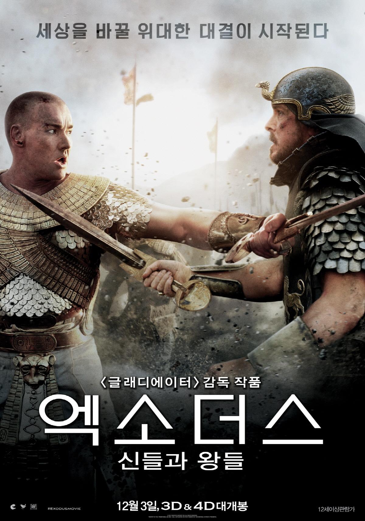 엑소더스: 신들과 왕들 2014