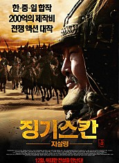 징기스칸 : 지살령