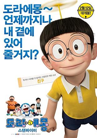 도라에몽:스탠바이미(한국어더빙)
