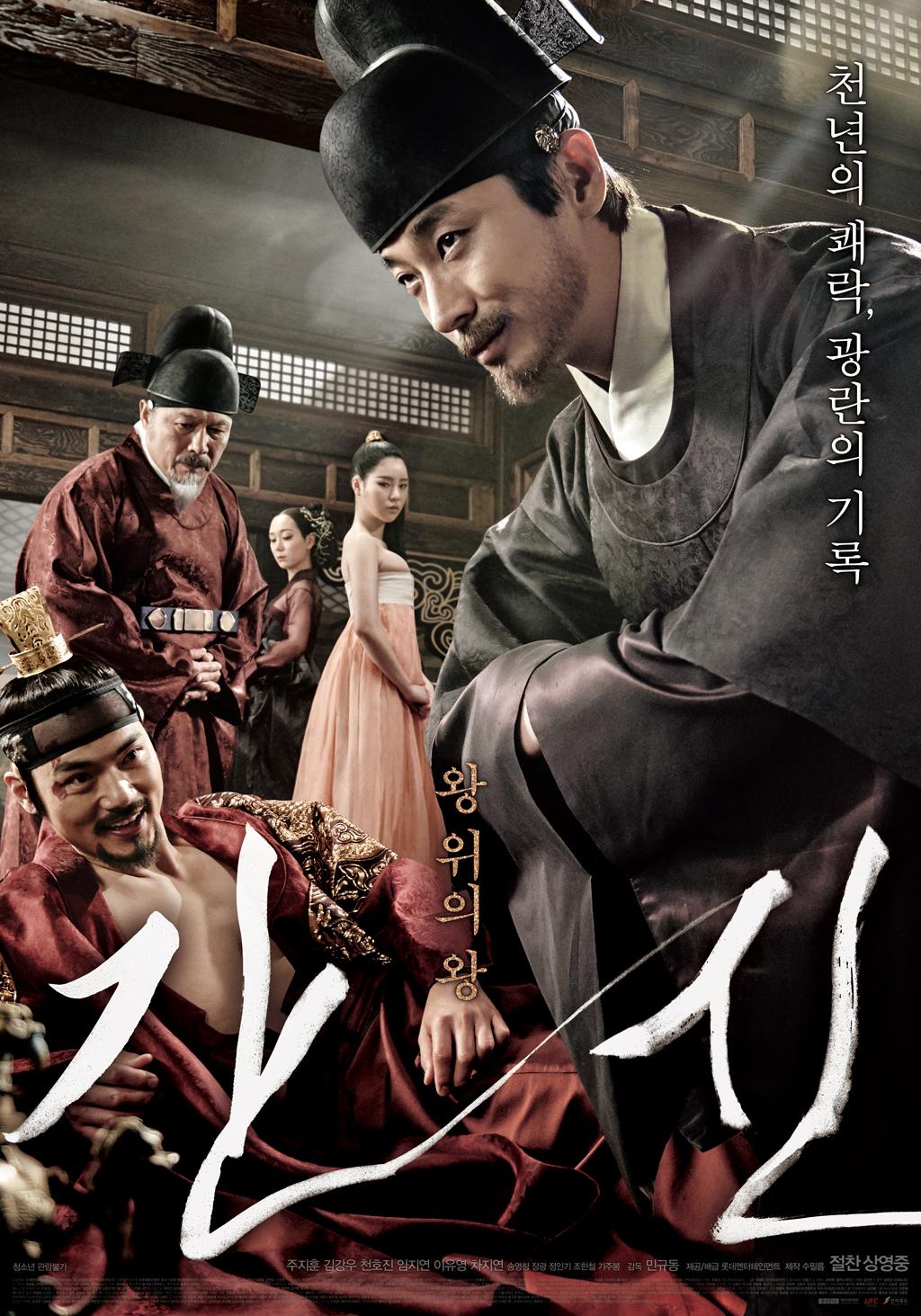奸臣(2015)