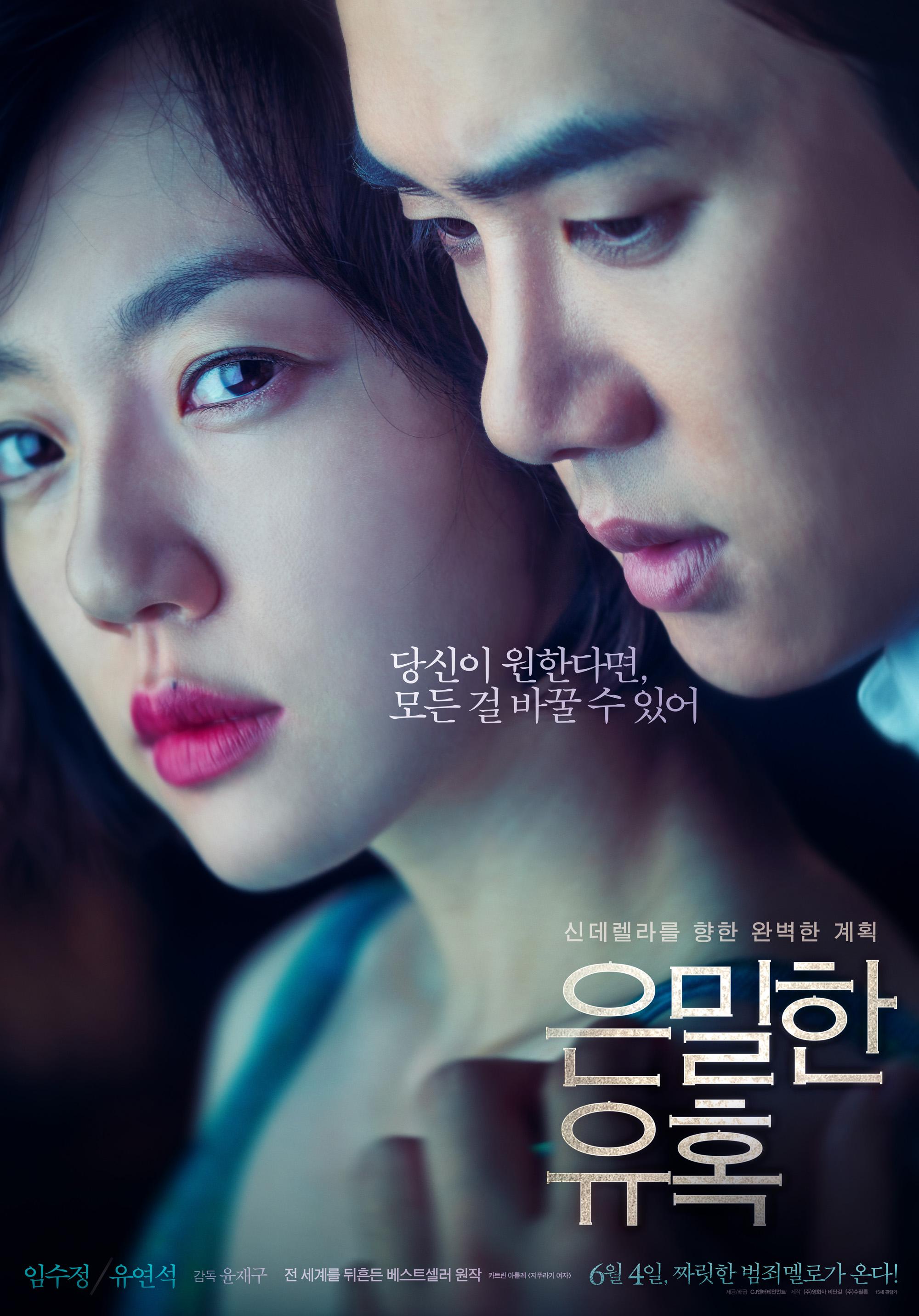 은밀한 유혹 (Perfect Proposal, 2014)