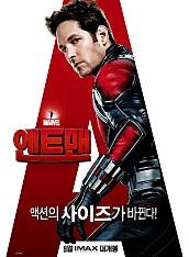 앤트맨(패키지상품 : 부가영상+더빙판 추가증정)
