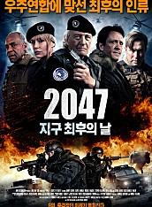 2047 : 지구 최후의 날