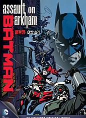 배트맨:아캄습격