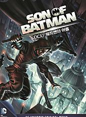 DCU:배트맨의아들