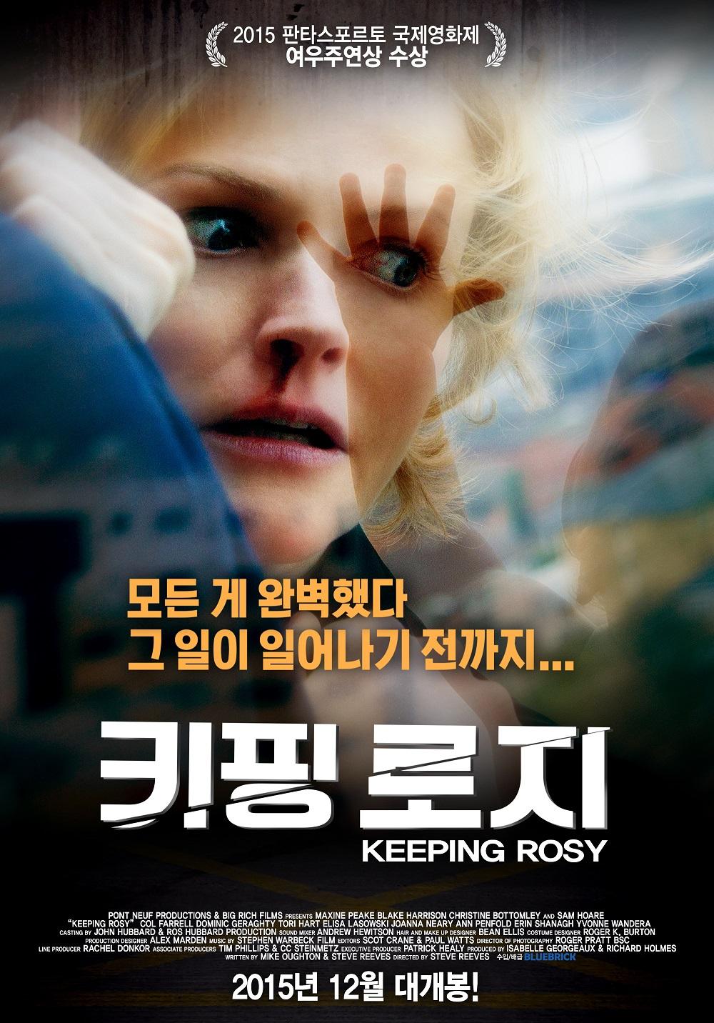 키핑 로지 (Keeping Rosy, 2014)