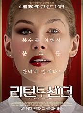 리턴 투 센더