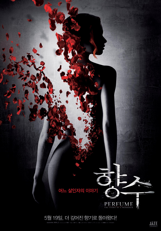 香水(2006)