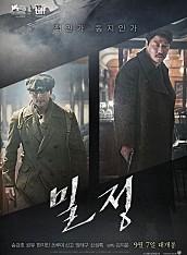 밀정(부가영상 제공)