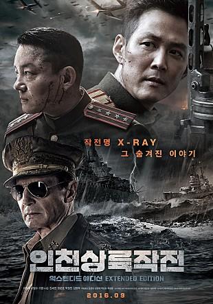 인천상륙작전 : 익스텐디드 에디션(확장판) 201…