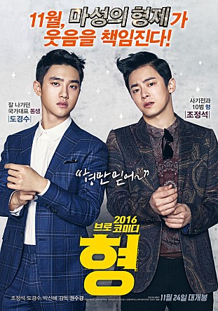 형 MY ANNOYING BROTHER
