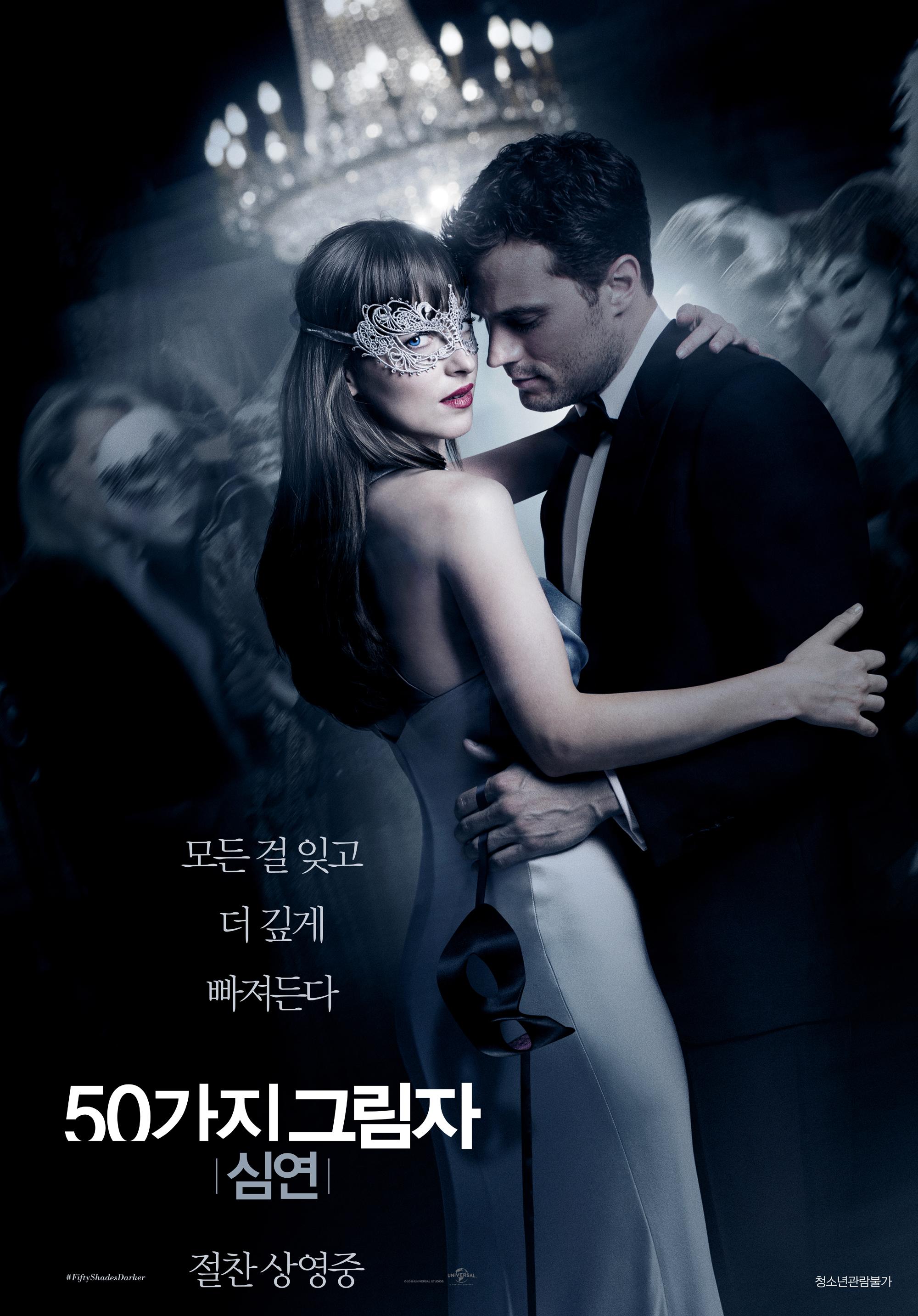 五十度黑(2017)