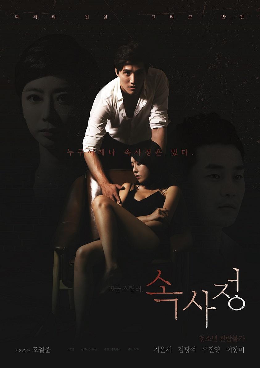 2017 韩国《内情》偷情杀人的故事