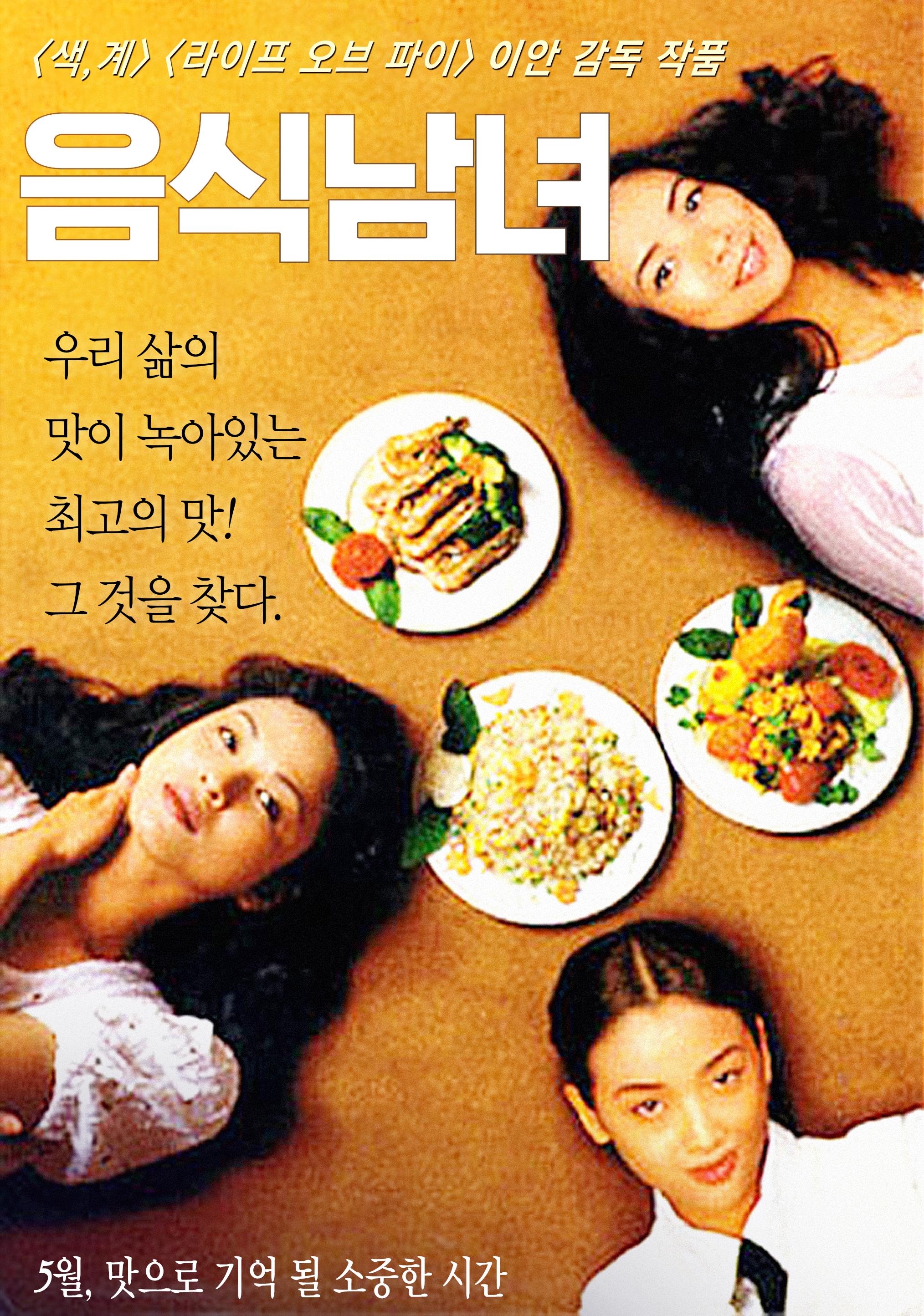 饮食男女(1994)