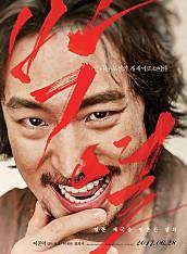 박열(가치봄영화:시청각장애인용)
