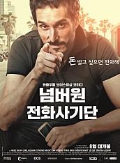 넘버원 전화사기단
