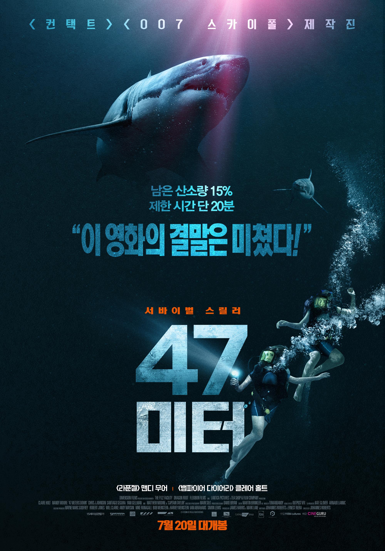 47 미터