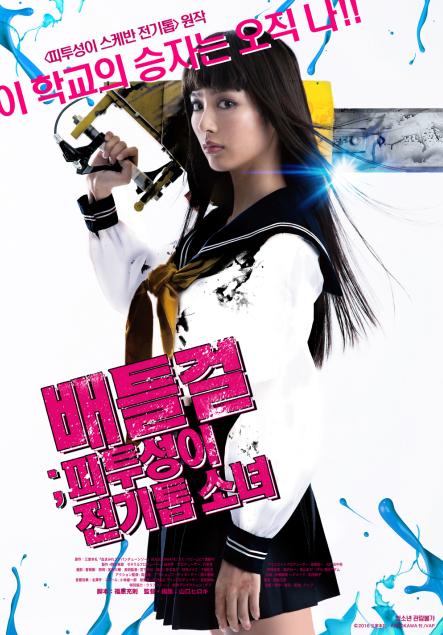 배틀걸: 피투성이 전기톱 소녀