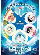 극장판 도라에몽:진구의 남극 꽁꽁 대모험