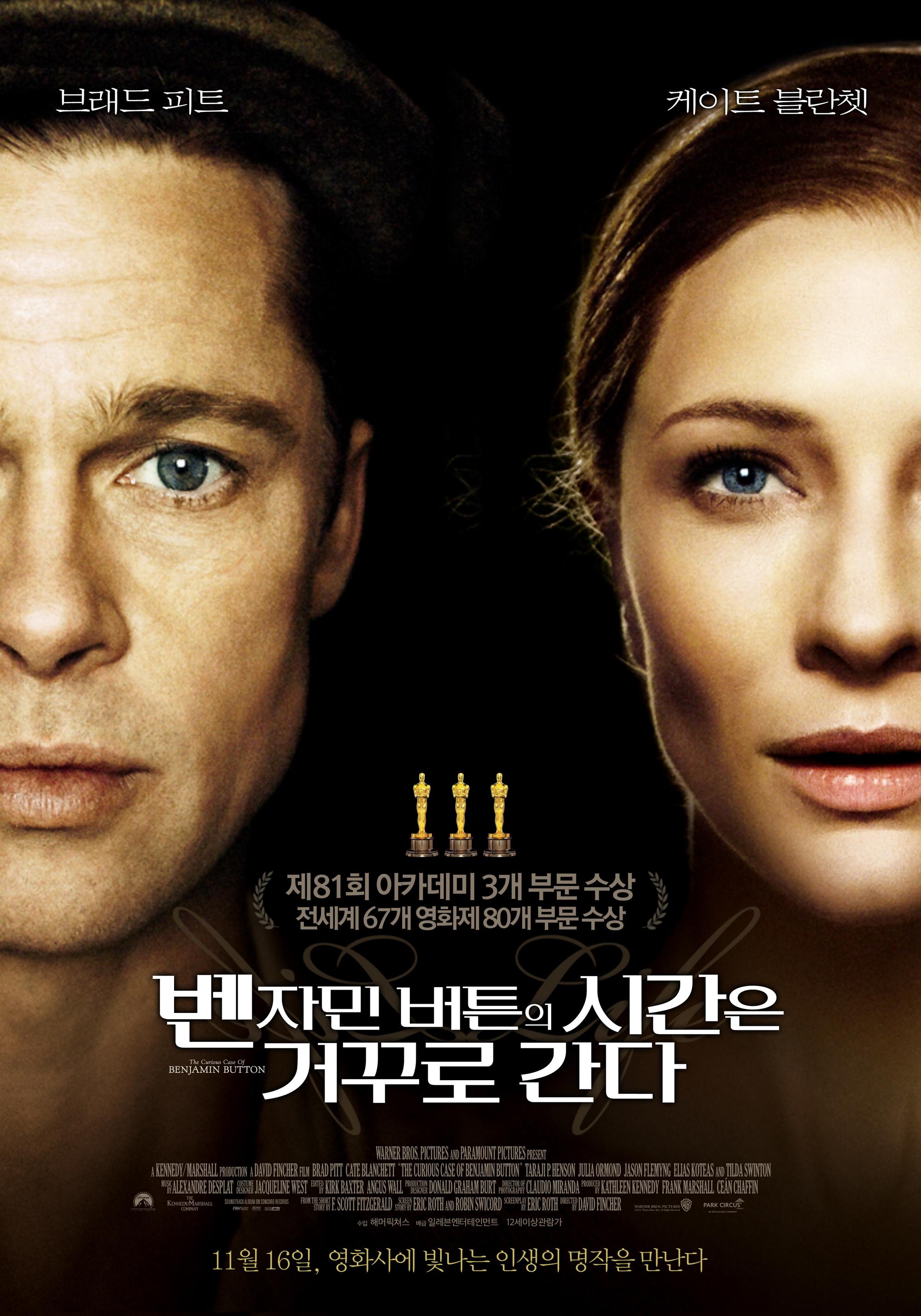 本杰明·巴顿奇事(2008)