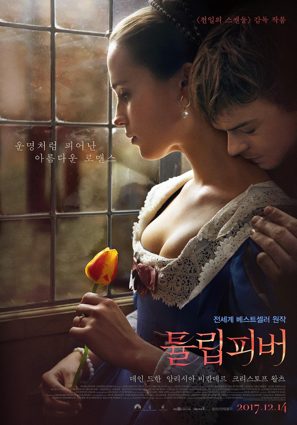 狂热郁金香(2017)