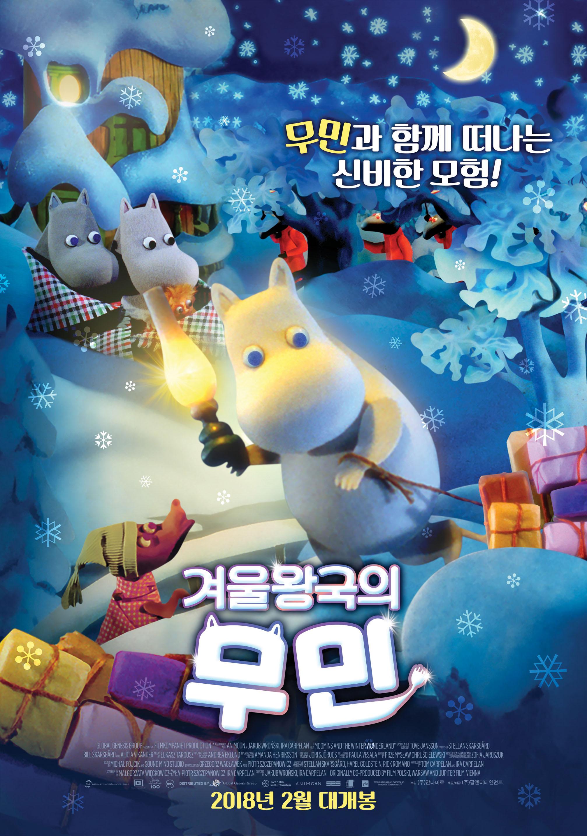 겨울왕국의 무민(한국어더빙)