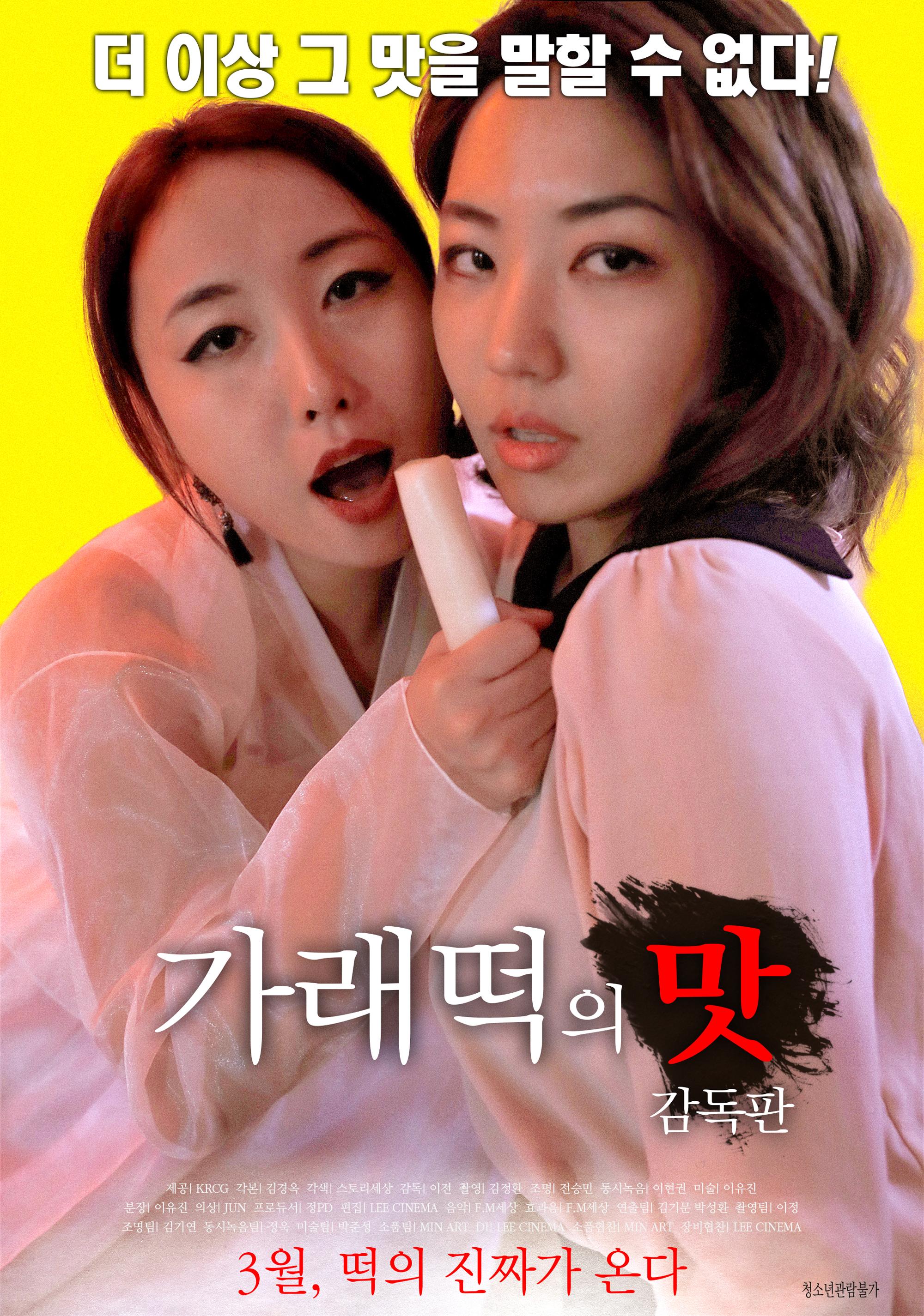 가래떡의 맛: 감독판