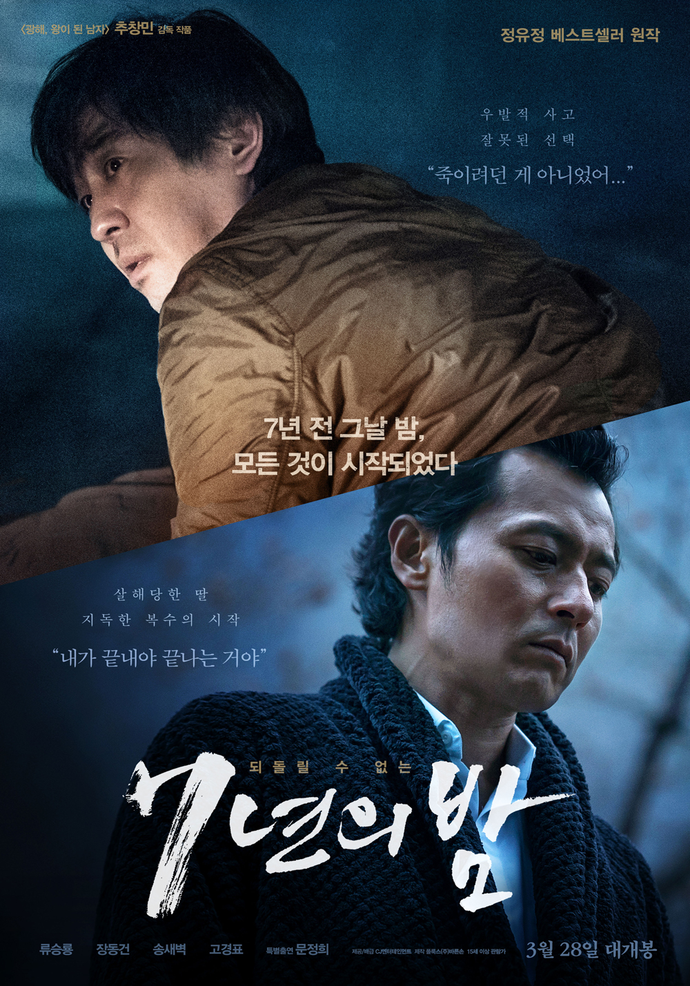 7년의 밤 (Seven Years of Night, 2018)