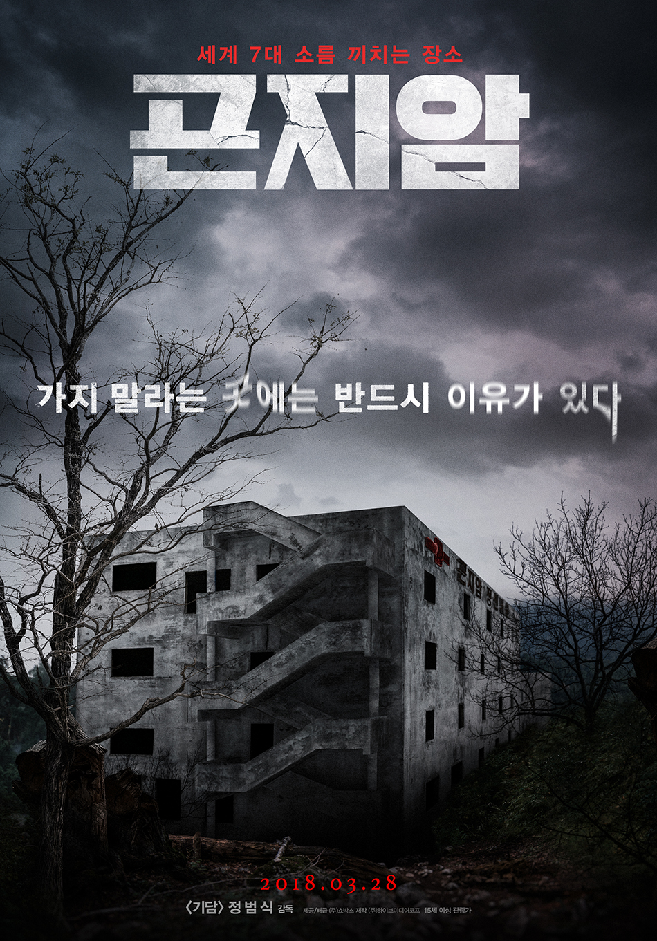 곤지암 (GONJIAM: Haunted Asylum, 2017)