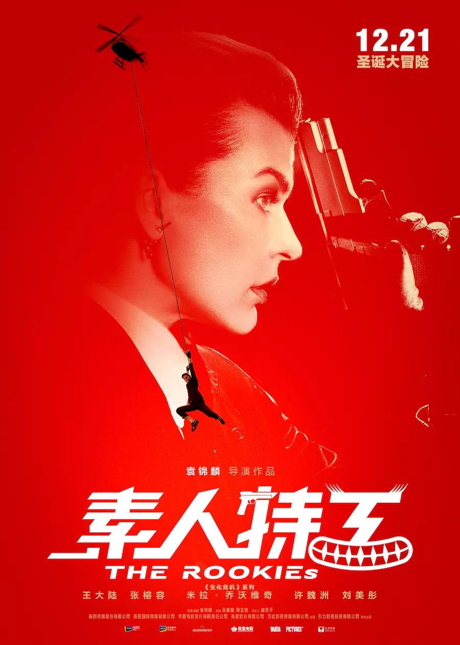 2019 中國《素人特工》 王大陸,米拉·喬沃維奇領銜主演