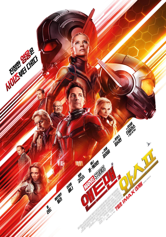 앤트맨과 와스프 (Ant-Man and the Wasp, 2018)