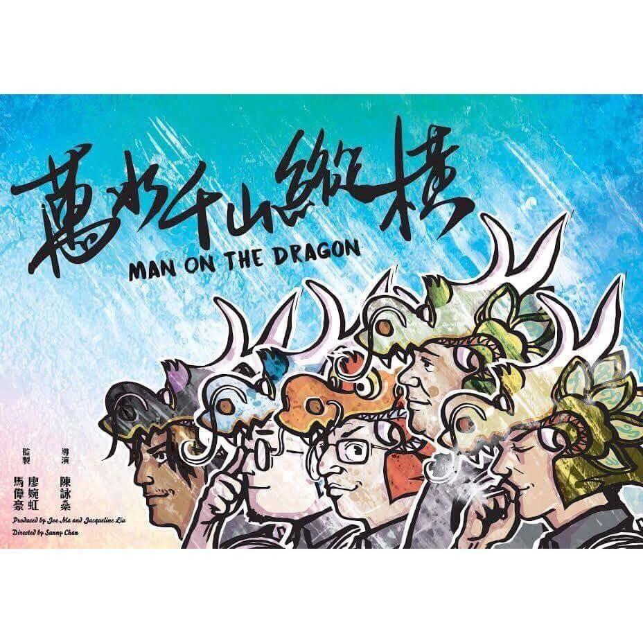 2018 中国《逆流大叔》第38届香港金像奖