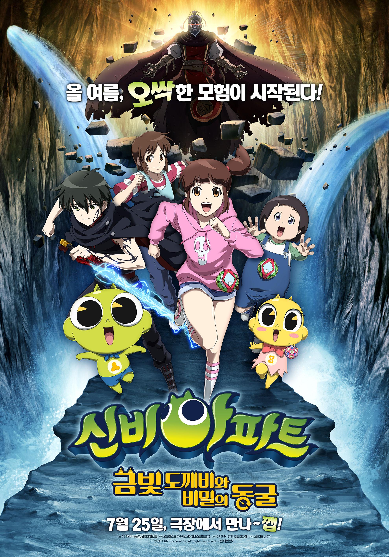 신비아파트: 금빛 도깨비와 비밀의 동굴 (한국어더빙)